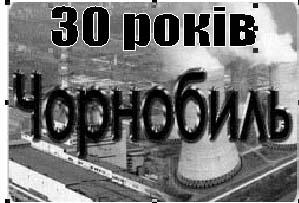 30 років Чорнобиль