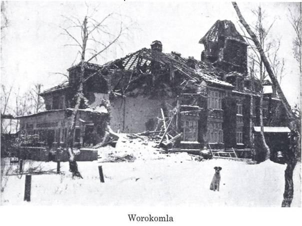 Двір у Ворокомлі, знищений в роки Першої світової війни.