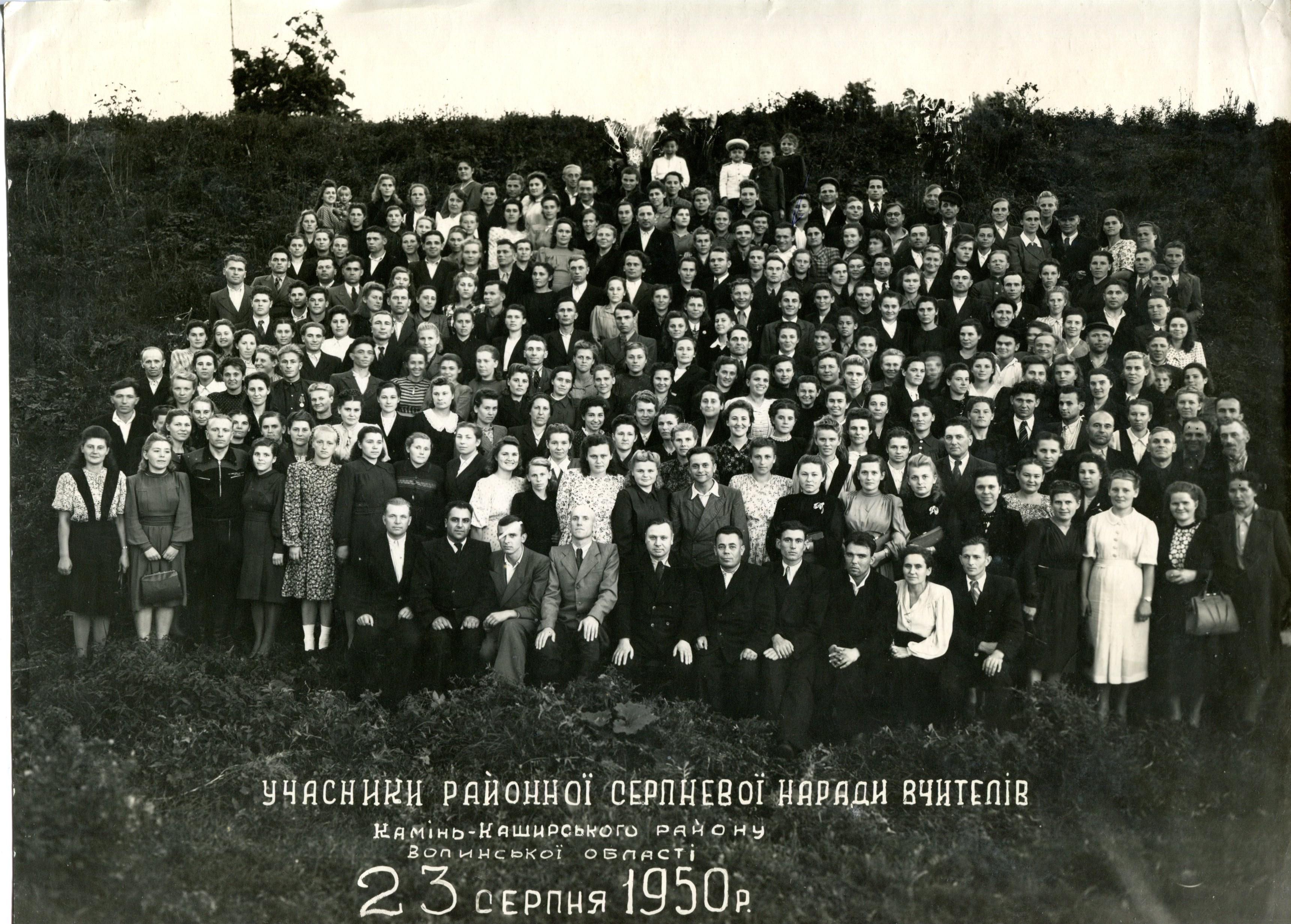 школа 1950