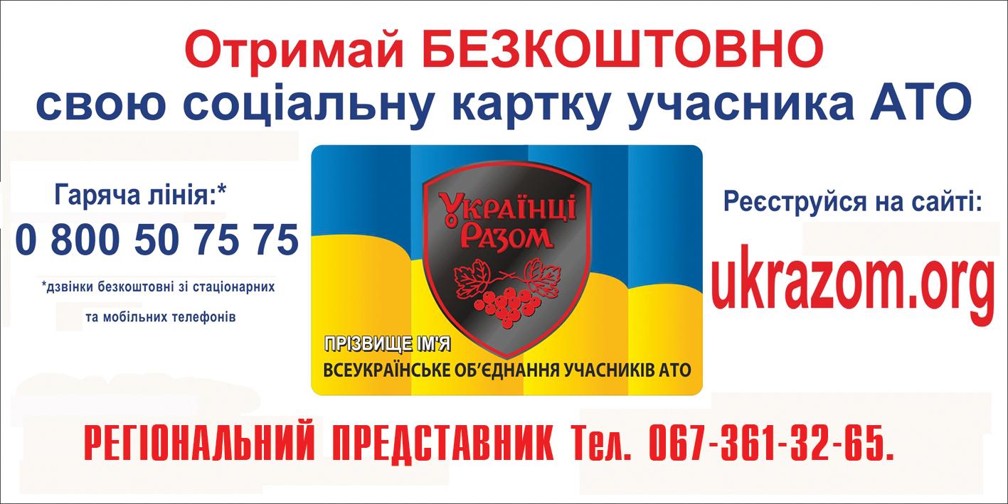 Газети kartka_ATO_на сайт