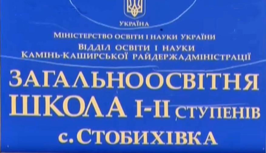 Стобихівка школа табличка